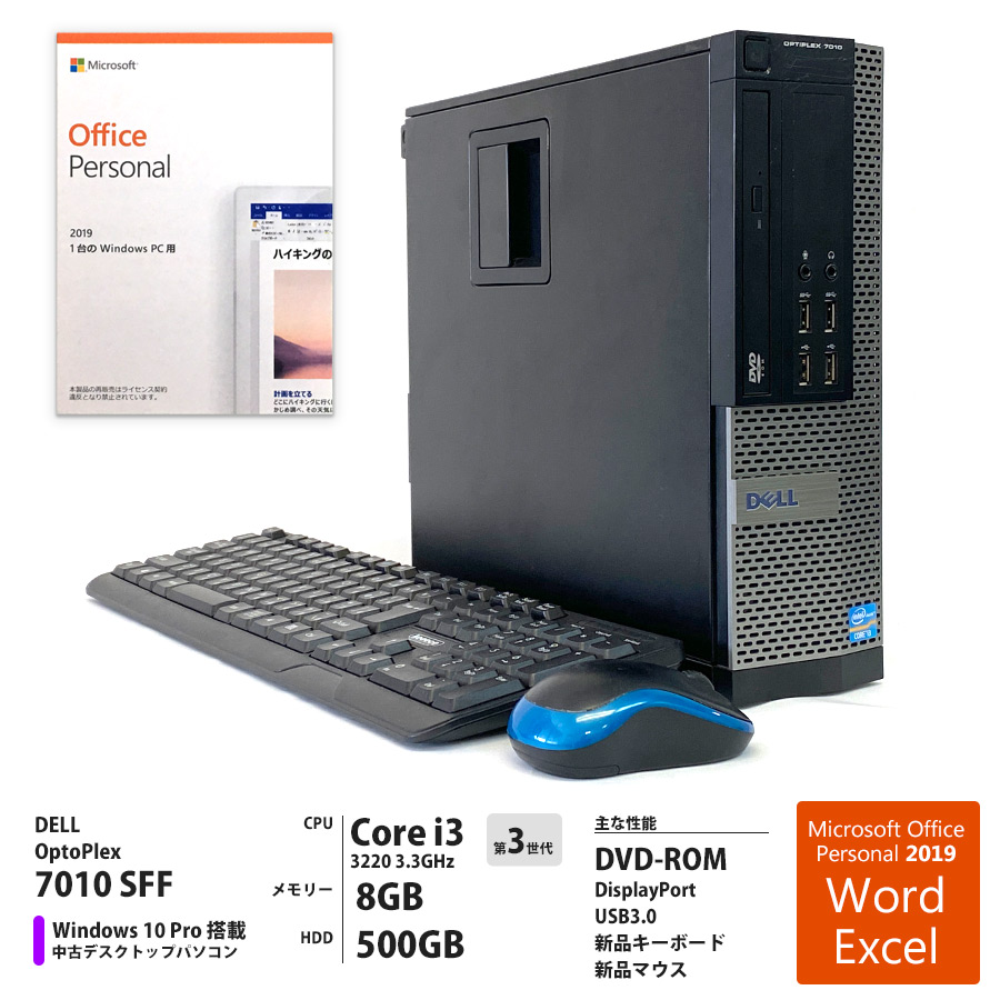 OptiPlex 7010 SFF Corei3 3220 3.3GHz / メモリー8GB HDD500GB / Windows10 Pro 64bit / DVD-ROM / Microsoft Office Personal 2019 プリインストール [管理番号:0588]