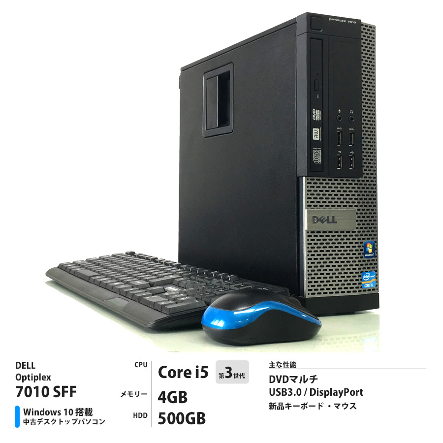 DELL OptiPlex 7010 SFF 第3世代 Corei5 / メモリー4GB HDD500GB / Windows10 Home 64bit / DVDマルチ  [管理コード:4629]