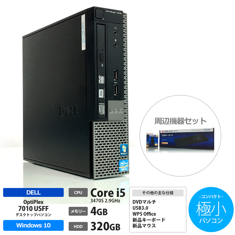 DELL 【極小 ウルトラスモール】 美品 Dell OptiPlex 7010 USFF / Corei5 3470S 2.9GHz / メモリー4GB HDD320GB / Windows10 Home 64bit / DVDマルチ