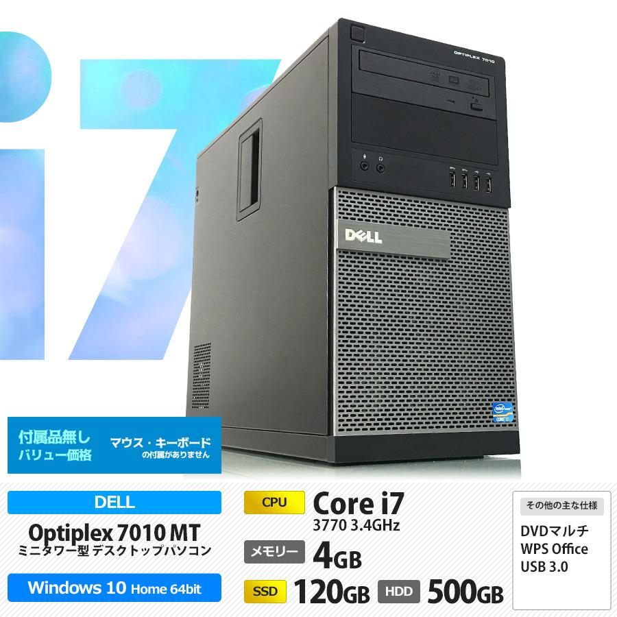 OptiPlex 7010 MT ミニタワー Corei7 3770 3.4GHz / SSD120GB+HDD500GB / Windows10 Home 64bit