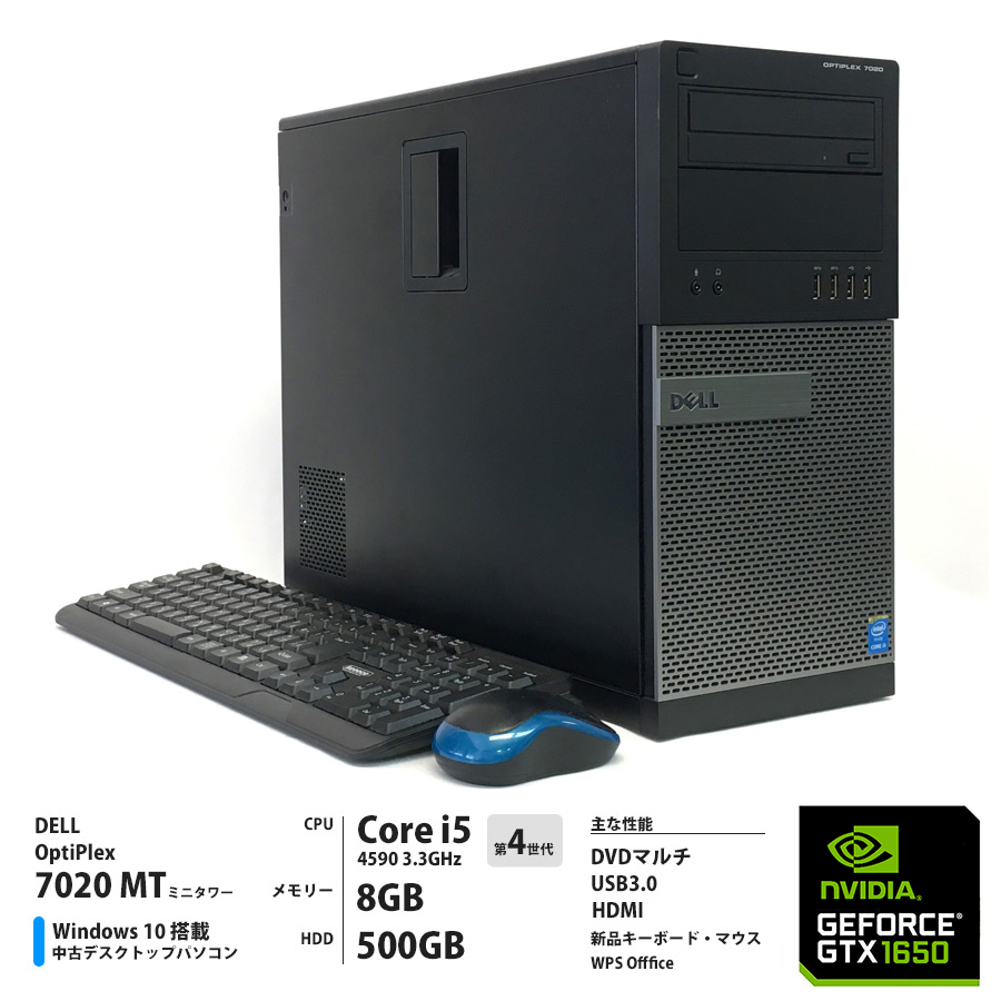 DELL OptiPlex 7020 MT Corei5 4590 3.3GHz / 新品 GTX1650 / メモリー8GB HDD500GB / Windows10 Home 64bit / DVDマルチ [管理番号:2386]
