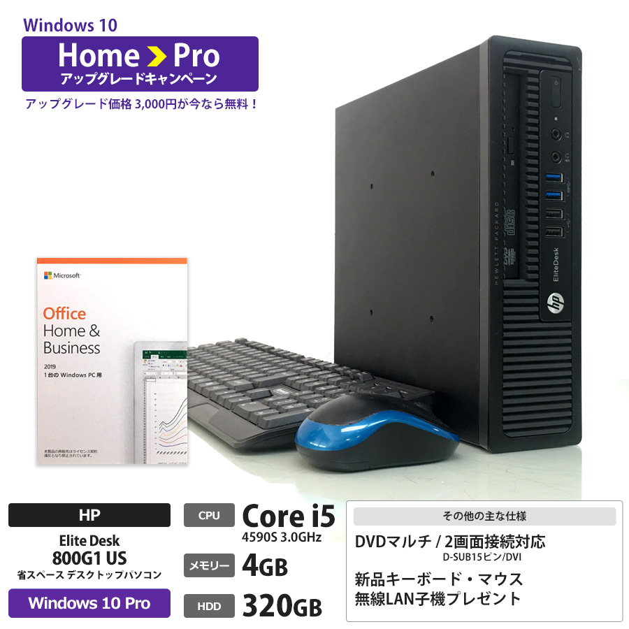 【Windows10 Proへ無料アップグレード】省スペース ウルトラスリム EliteDesk 800 G1 US / Corei5 4590S 3.0GHz / メモリー4GB HDD320GB / Windows10 Pro 64bit / DVD-ROM / Microsoft Office Home&Business 2019 プリインストール(Word、Excel、Outlook、PowerPoint)/無線LAN子機プレゼント