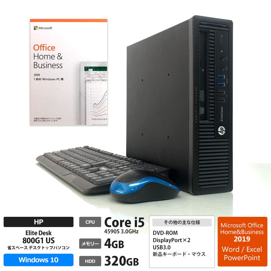 省スペース ウルトラスリム EliteDesk 800 G1 US / Corei5 4590S 3.0GHz / メモリー4GB HDD320GB / Windows10 Home 64bit / DVD-ROM / Microsoft Office Home&Business 2019 プリインストール(Word、Excel、Outlook、PowerPoint)