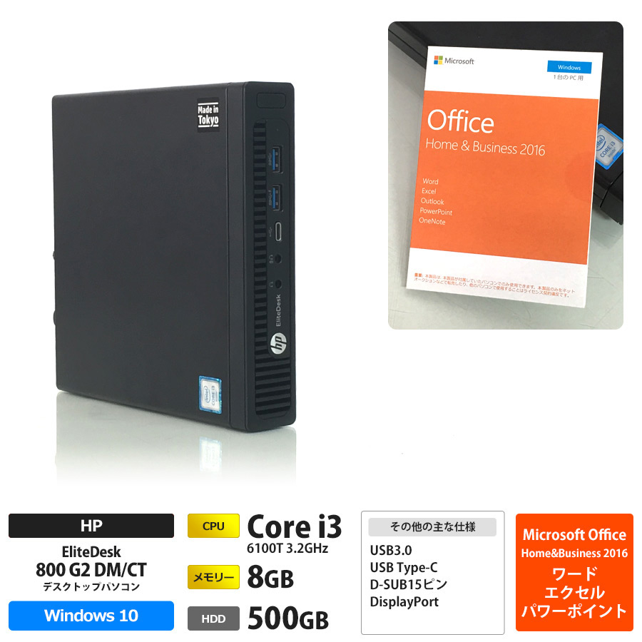 HP 【超極小 / 美品】 EliteDesk 800 G2 DM/CT / Corei3 6100T 3.2GHz / メモリー8GB HDD500GB / Windows10 Home 64bit / Microsoft Office Home&Business 2016 プリインストール ※キーボード・マウス別売