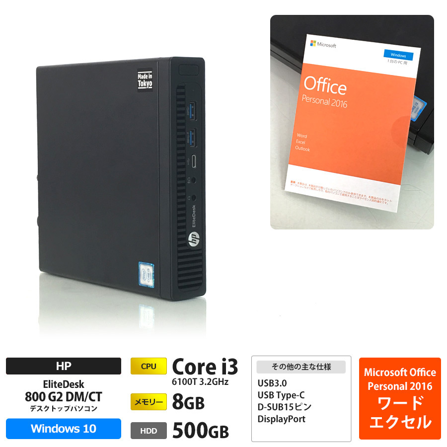 HP 【超極小 / 美品】 EliteDesk 800 G2 DM/CT / Corei3 6100T 3.2GHz / メモリー8GB HDD500GB / Windows10 Home 64bit / Microsoft Office Personal 2016 プリインストール ※キーボード・マウス別売