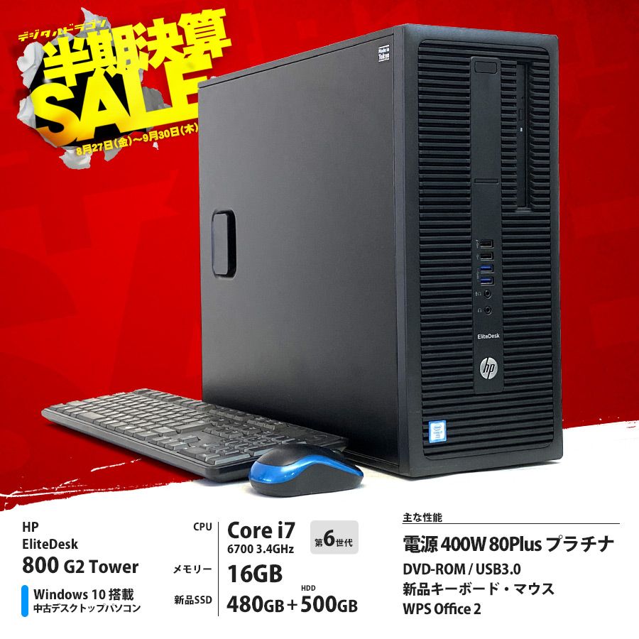 中古パソコン DELL OptiPlex 5050 SFF