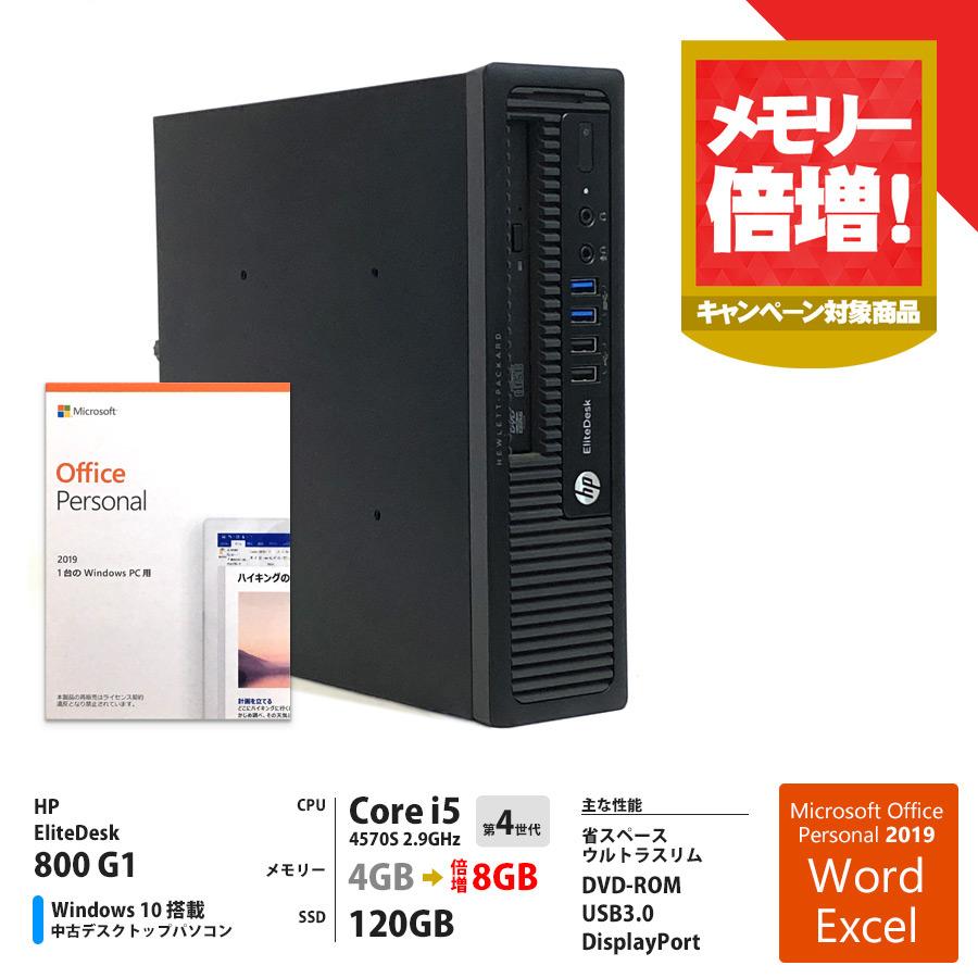 中古パソコン HP EliteDesk 800 G1