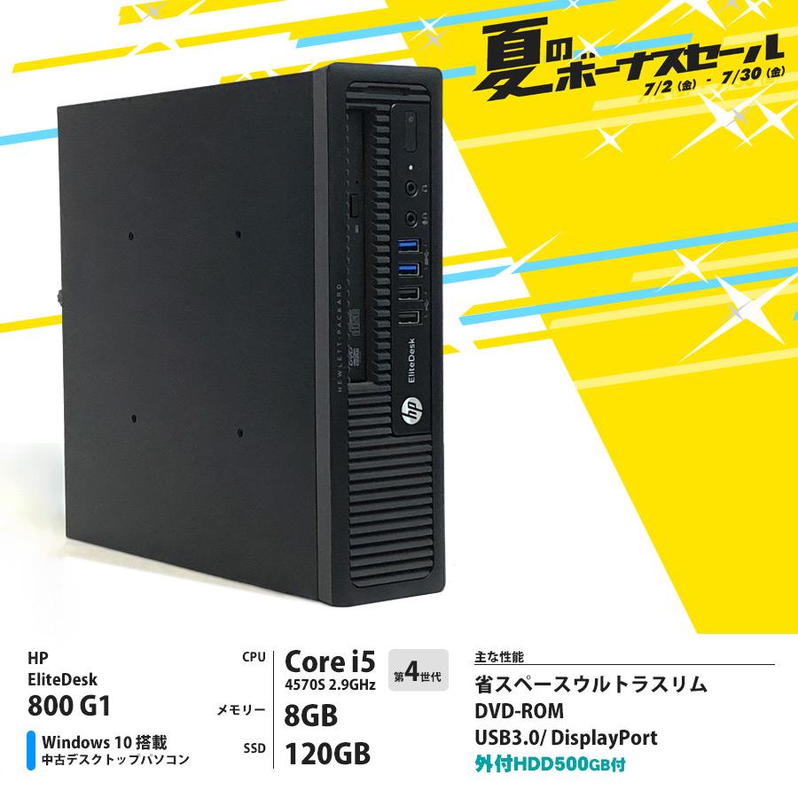中古パソコン デスクトップパソコン セール・おすすめ商品