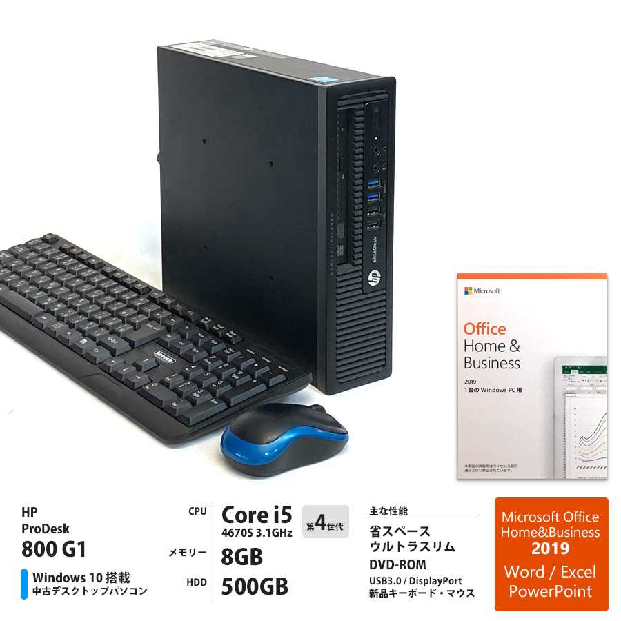 HP ProDesk 800 G1 US ウルトラスリム / Core i5 4670S 3.1GHz / メモリー8GB HDD500GB / Windows10 Home 64bit / DVD-ROM / Microsoft Office Home&Business 2019 プリインストール [管理コード:7732]
