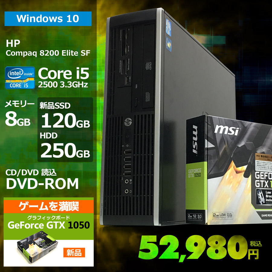 HP 【MSI GeForce GTX 1050搭載】Compaq 8200 Elite SF Corei5 2500 3.30GHz / メモリー8GB 新品SSD120GB+HDD250GB / Windows10 Home 64bit / DVD-ROM / キーボード・マウス別売