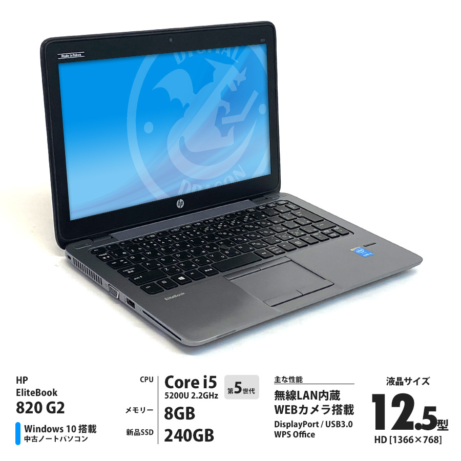 HP EliteBook 820 G2 / Corei5 5200U 2.2GHz / メモリー8GB 新品SSD240GB / Windows10 Home 64bit / 12.5型HD液晶 WEBカメラ Bluetooth 無線LAN内蔵 [管理コード:8134]