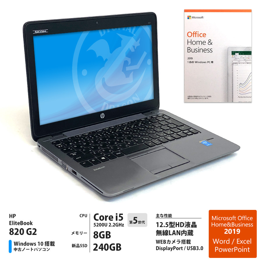 HP EliteBook 820 G2 / Corei5 5200U 2.2GHz / メモリー8GB 新品SSD240GB / Windows10 Home 64bit / 12.5型HD液晶 WEBカメラ Bluetooth 無線LAN内蔵 / Microsoft Office Home&Business プリインストール [管理コード:8134]