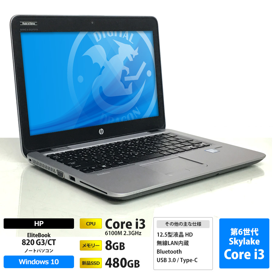 HP EliteBook 820 G3/CT 第6世代 Corei3 6100U 2.3GHz / メモリー8GB 新品SSD480GB / Windows10 Home 64bit / 12.5型 HD液晶 / Bluetooth WEBカメラ内蔵 無線LAN内蔵