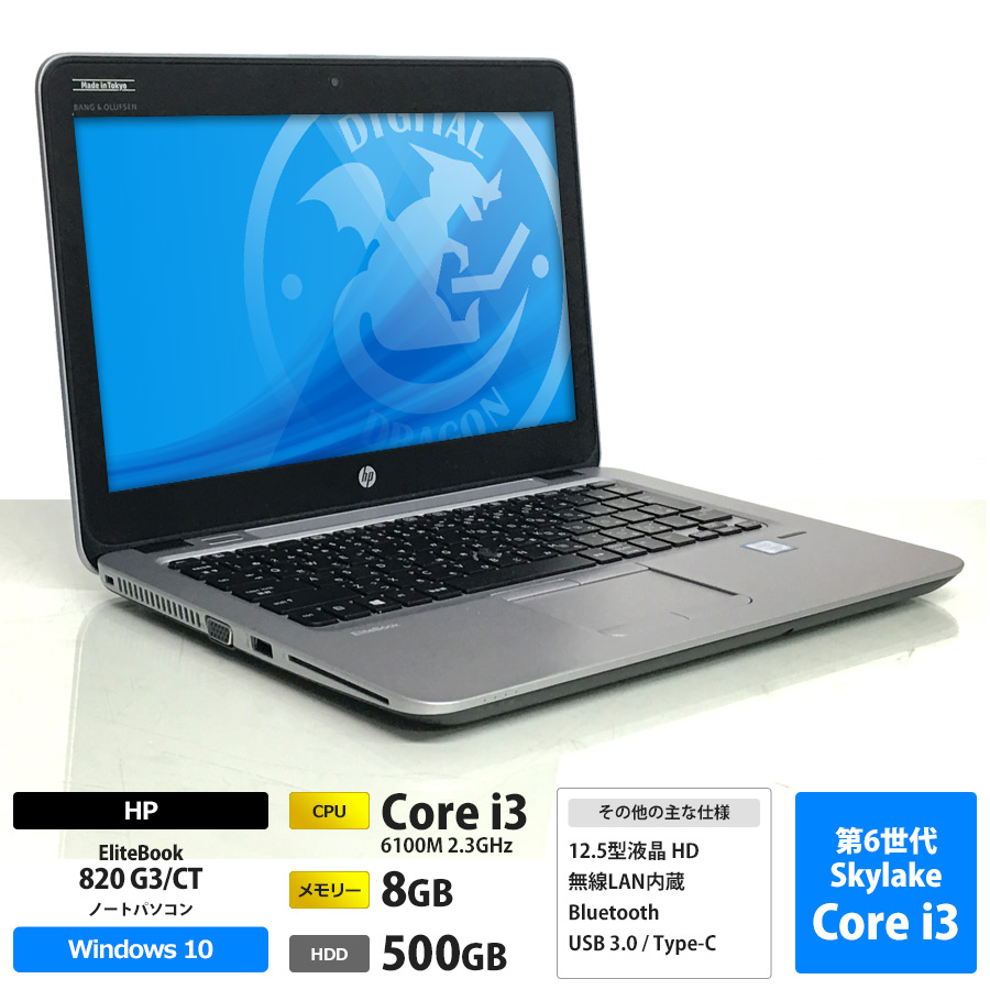 EliteBook 820 G3/CT 第6世代 Corei3 6100U 2.3GHz / メモリー8GB HDD500GB / Windows10 Home 64bit / 12.5型 HD液晶 / Bluetooth WEBカメラ内蔵 無線LAN子機付