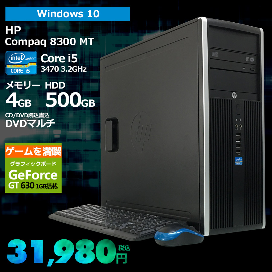 HP Compaq 8300 MT ミニタワー Corei5 3470 3.2GHz / メモリー4GB HDD500GB / Windows10 Home 64bit / DVDマルチ / GIGABYTE GT630 1GB 搭載