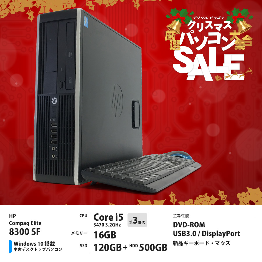 HP 【クリスマス厳選セール】Compaq Elite 8300 SF Corei5 3470 3.2GHz / メモリー16GB SSD120GB + HDD500GB / Windows10 Home 64bit / DVD-ROM [管理コード:1573]
