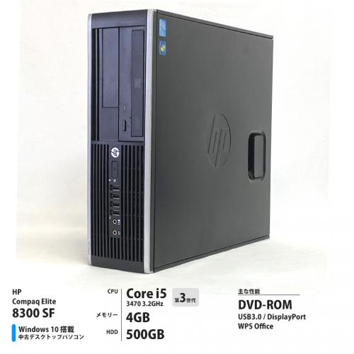 HP Compaq Elite 8300 SF Corei5 3470 3.2GHz / メモリー4GB HDD500GB / Windows10 Home 64bit / DVD-ROM / ※キーボード・マウス別売 [管理コード:1573]