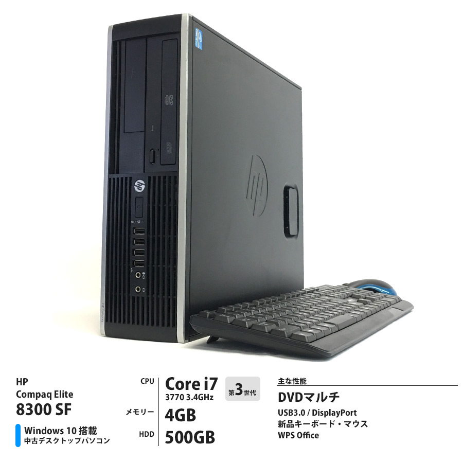 HP 【30000円ポッキリ】Compaq Elite 8300 SF Corei7 3770 3.4GHz / メモリー4GB HDD500GB / Windows10 Home 64bit / DVDマルチ [管理コード:7423]