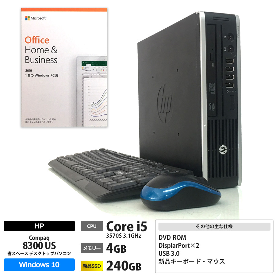 HP 省スペース ウルトラスリム Compaq Elite 8300 US Corei5-3570S 3.1GHz / メモリー4GB 新品SSD240GB / Windows 10 Home 64bit / DVD-ROM / Microsoft Office Home&Business 2019 プリインストール ライセンスカード(Word、Excel、Outlook、PowerPoint) [管理コード:3126]