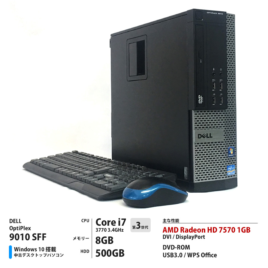 DELL OptiPlex 9010 SFF Corei7 3770 3.4GHz / メモリー8GB HDD500GB / Windows10 Home 64bit / DVD-ROM / AMD Radeon HD 7570 1GB搭載 [管理コード:2842]