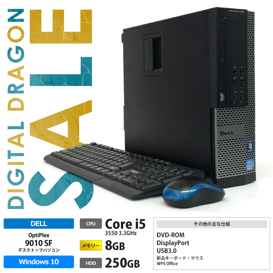 DELL 【セール】OptiPlex 9010 SFF Corei5 3550 3.3GHz / メモリー8GB HDD250GB / Windows10 Home 64bit / DVD-ROM