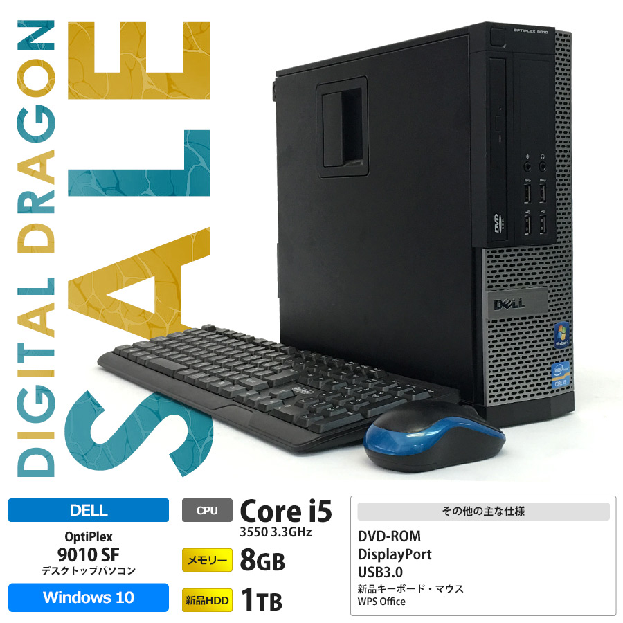 DELL 【セール】OptiPlex 9010 SFF Corei5 3550 3.3GHz / メモリー8GB 新品HDD1TB / Windows10 Home 64bit / DVD-ROM