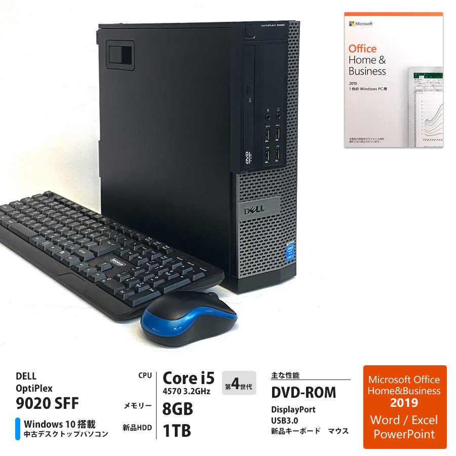OptiPlex 9020 SFF / Corei5 4570 3.2GHz / メモリー8GB 新品HDD1TB / Windows10 Home 64bit / DVD-ROM / Microsoft Office Home&Business 2019 プリインストール [管理コード:1345]