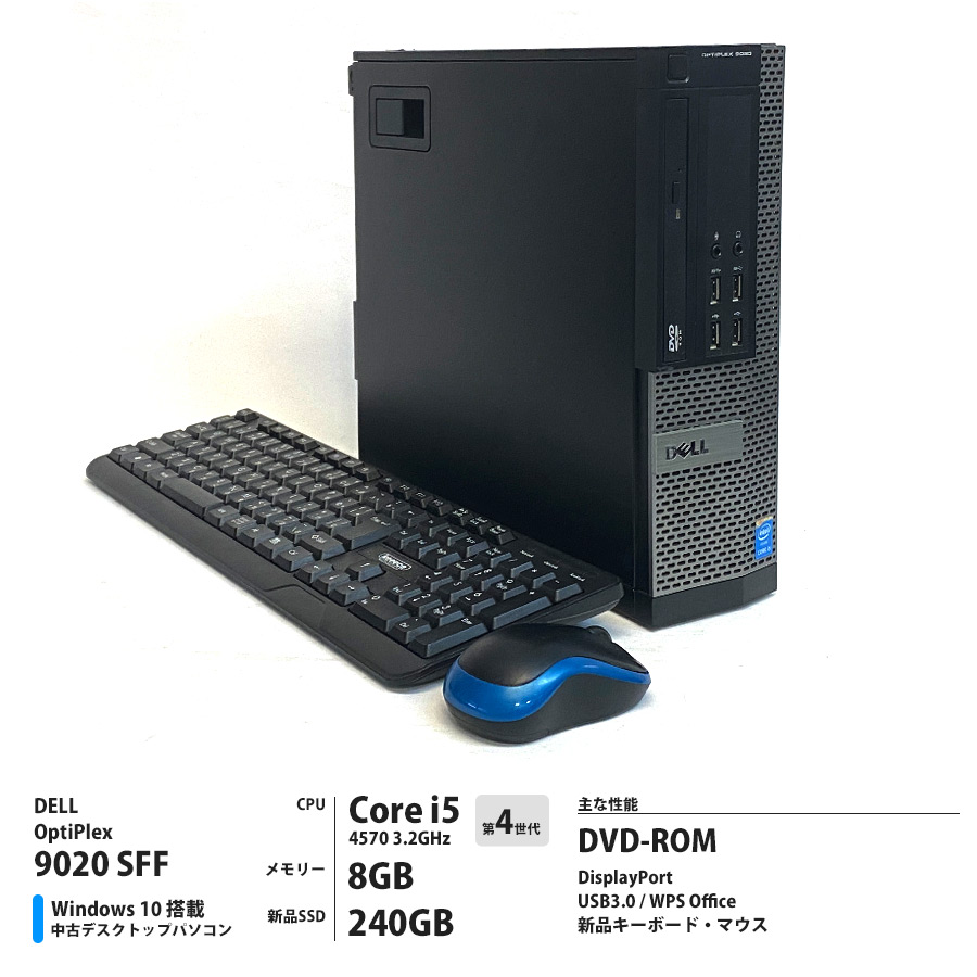OptiPlex 9020 SFF / Corei5 4570 3.2GHz / メモリー8GB 新品SSD240GB / Windows10 Home 64bit / DVD-ROM [管理コード:1345]