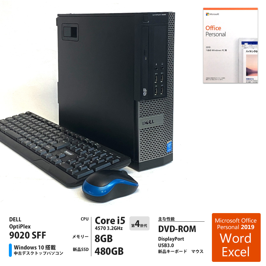 OptiPlex 9020 SFF / Corei5 4570 3.2GHz / メモリー8GB 新品SSD480GB / Windows10 Home 64bit / DVD-ROM / Microsoft Office Personal 2019 プリインストール [管理コード:1345]