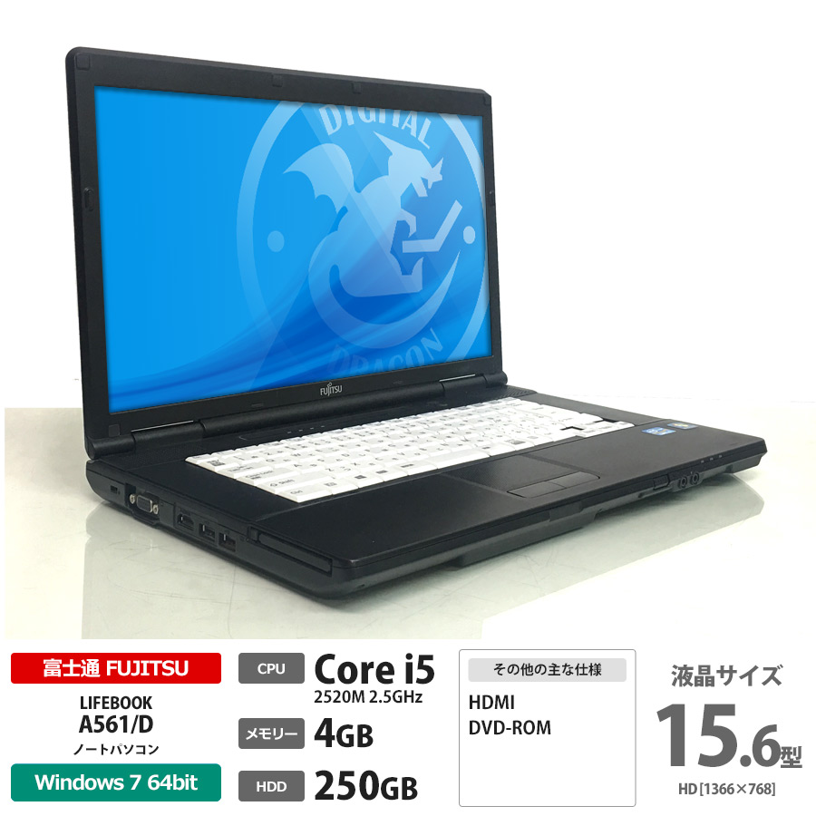 LIFEBOOK A561/D Core i5 2520M 2.5GHz / メモリー4GB HDD250GB / Windows7 Pro 64bit / DVD-ROM 15.6型 HD液晶 【管理コード:2504】 ※WPS Office 別売り