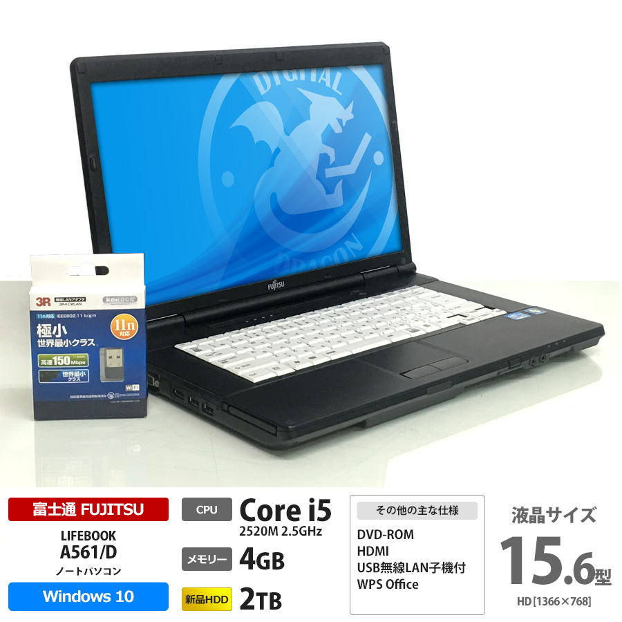富士通 LIFEBOOK A561/D Core i5-2520M 2.5GHz / メモリー4GB 新品HDD2TB / Windows10 Home 64bit / DVD-ROM / 無線LAN子機付 [管理コード:4670]