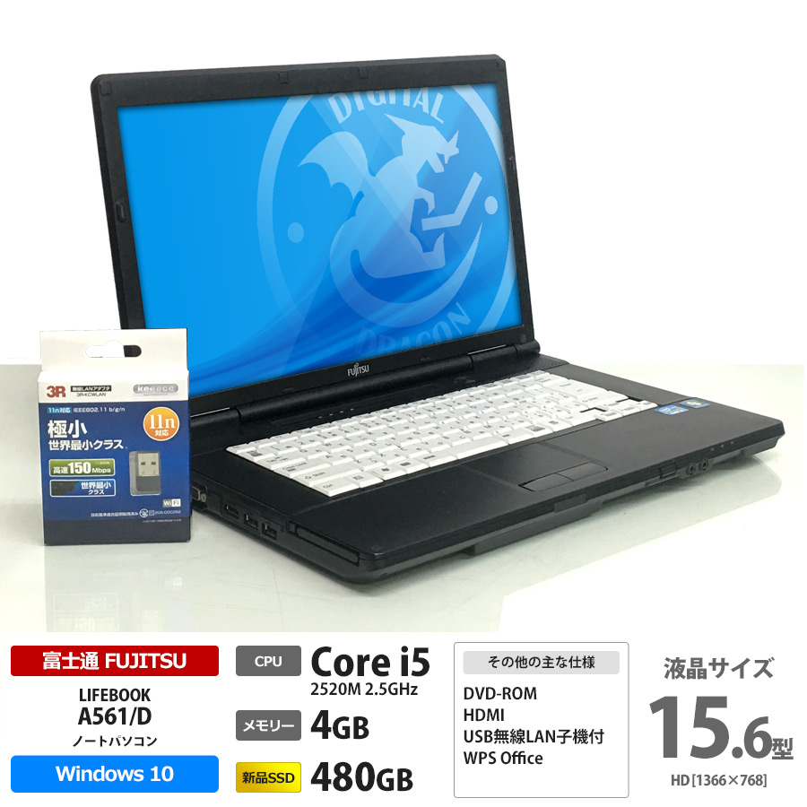 富士通 LIFEBOOK A561/D Core i5-2520M 2.5GHz / メモリー4GB 新品SSD480GB / Windows10 Home 64bit / DVD-ROM / 無線LAN子機付 [管理コード:4670]