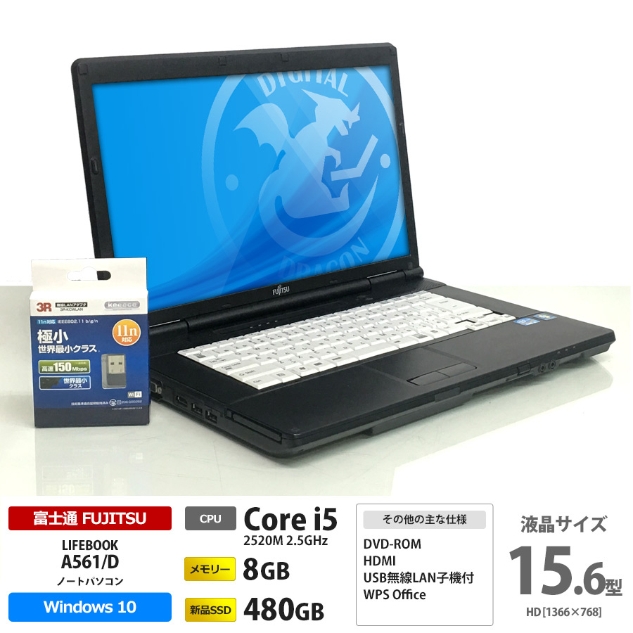 富士通 LIFEBOOK A561/D Core i5-2520M 2.5GHz / メモリー8GB 新品SSD480GB / Windows10 Home 64bit / DVD-ROM / 無線LAN子機付 [管理コード:4670]
