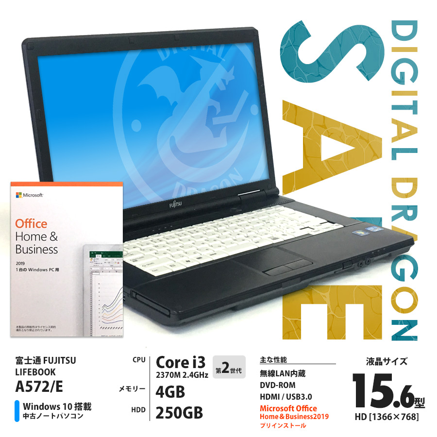 富士通 LIFEBOOK A572/E Corei3 2370M 2.4GHz / メモリー4GB HDD250GB / Windows10 Home 64bit / DVD-ROM 15.6型HD液晶[1366✕768] 無線LAN内蔵 / Microsoft Office Home&Business 2019 プリインストール [管理コード:6446]