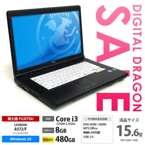 富士通 【セール】 LIFEBOOK A572/F Core i3-3110M 2.4GHz / メモリー8GB 新品SSD480GB / Windows10 Home 64bit / DVD-ROM / 無線LAN内蔵