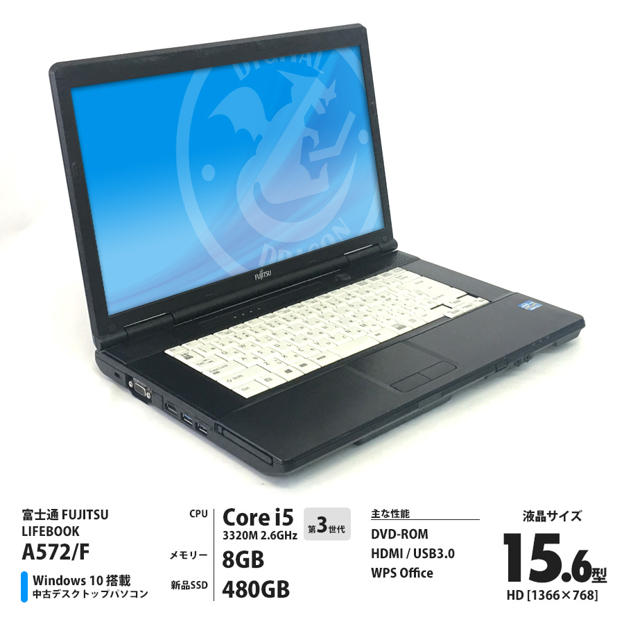 LIFEBOOK A572/F Corei5 3320M 2.6GHz / メモリー8GB 新品SSD480GB / Windows10 Home 64bit / 15.6型 HD液晶 / DVD-ROM [管理コード:5422]