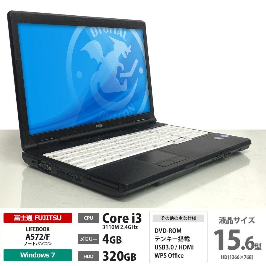富士通 【即納】LIFEBOOK A572/F Core i3-3110M 2.4GHz / メモリー4GB HDD320GB / Windows7 Pro 32bit / DVD-ROM / テンキー搭載 [管理コード:a572f-R]