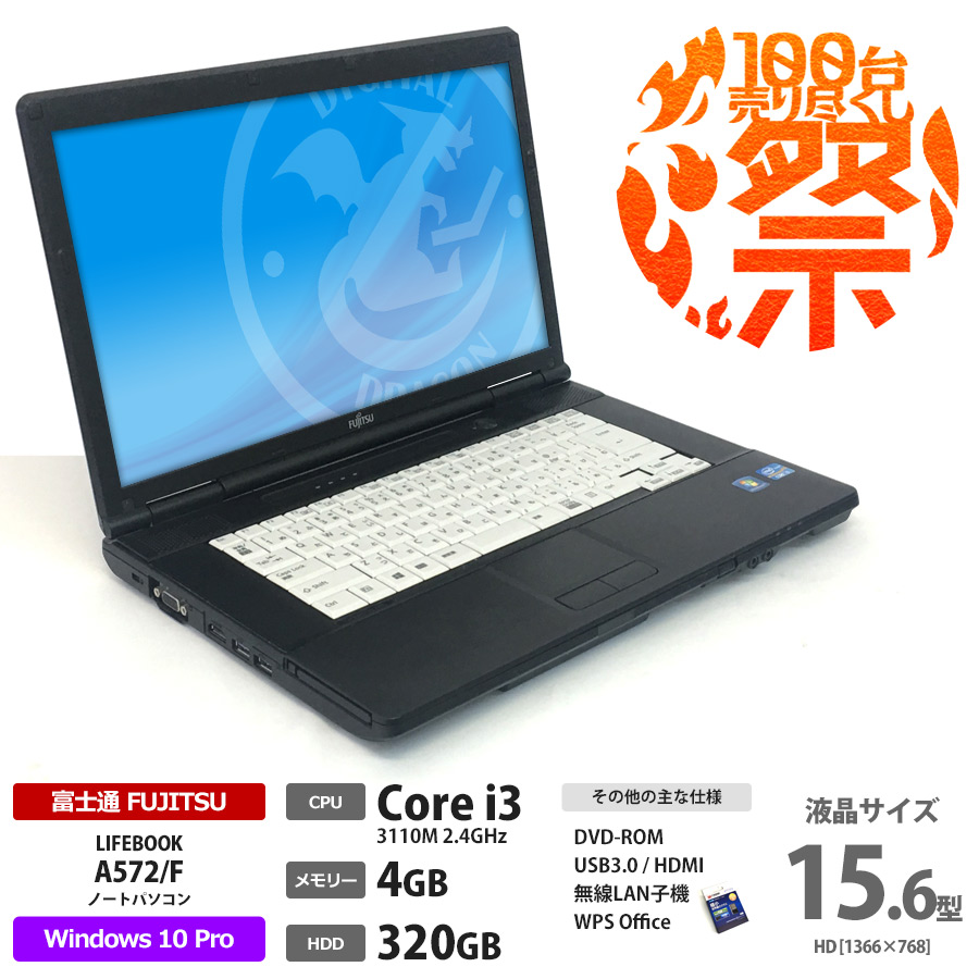 【まとめ買いにおすすめ】LIFEBOOK A572/F Corei3 3110M 2.4GHz / メモリー4GB HDD320GB / Windows10 Pro 64bit / DVD-ROM / 無線LAN子機付