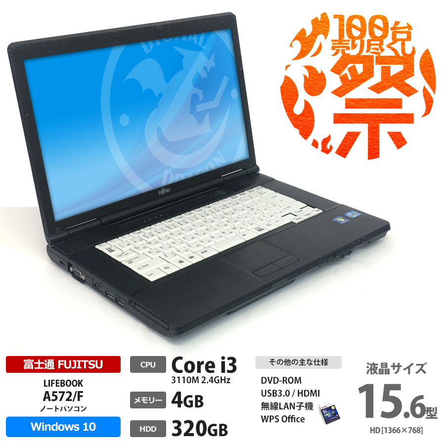 【まとめ買いにおすすめ】LIFEBOOK A572/F Corei3 3110M 2.4GHz / メモリー4GB HDD320GB / Windows10 Home 64bit / DVD-ROM / 無線LAN子機付