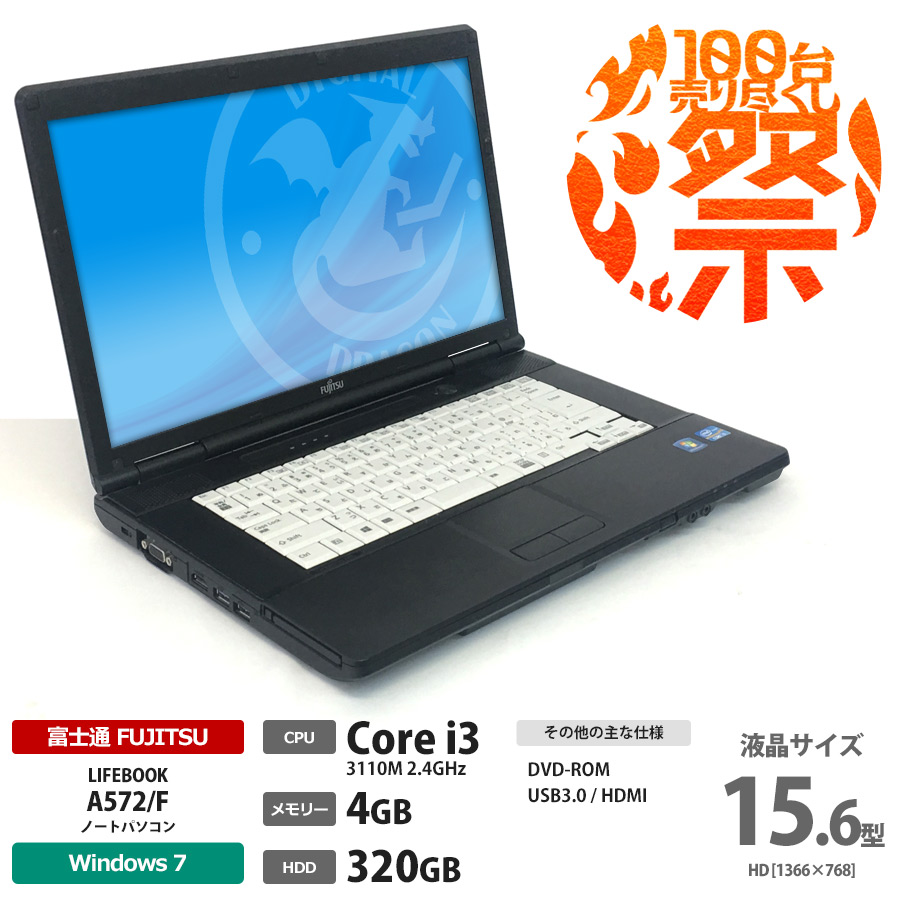 【まとめ買いにおすすめ】LIFEBOOK A572/F Corei3 3110M 2.4GHz / メモリー4GB HDD320GB / Windows7 Pro 32bit / DVD-ROM ※WPS Office 別売り