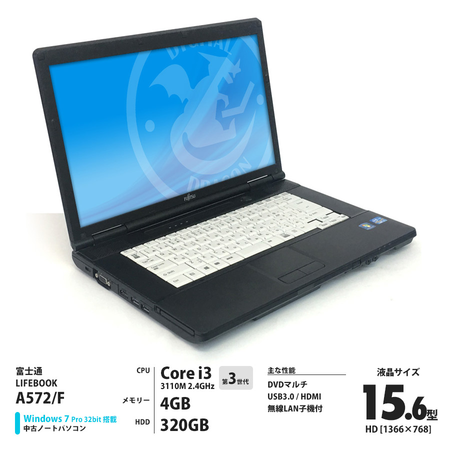 LIFEBOOK A572/F Corei3 3110M 2.4GHz / メモリー4GB HDD320GB / Windows7 Pro 32bit / DVDマルチ 15.6型HD液晶 無線LAN子機付 ※WPS Office別売 [管理コード:9991]