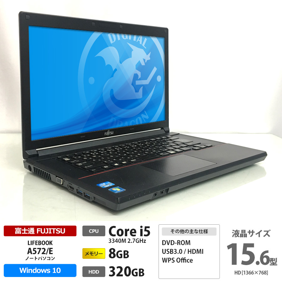 富士通 LIFEBOOK A573/G Core i5 3340M 2.7GHz / メモリー8GB HDD320GB / Windows10 Home 64bit / DVD-ROM / 15.6型HD液晶[管理コード:2087]