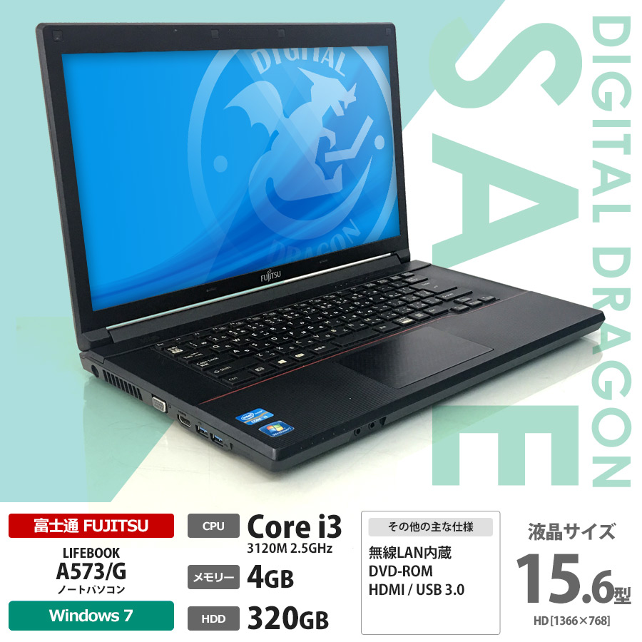 富士通 【セール】富士通 LIFEBOOK A573/G Core i3 3120M 2.5GHz / メモリー4GB HDD320GB / Windows 7 Pro 64bit / DVD-ROM / 15.6型HD液晶 無線LAN内蔵 ※WPS Office 別売