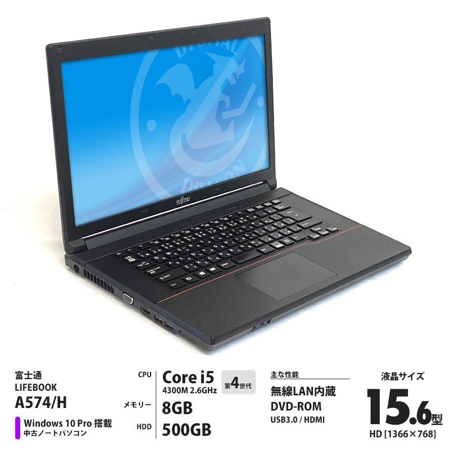 LIFEBOOK A574/H Corei5 4300M 2.6GHz / メモリー8GB HDD500GB / Windows10 Pro 64bit / DVD-ROM 15.6型HD液晶 無線LAN内蔵 ※WPS Office別売 [管理コード:4360]
