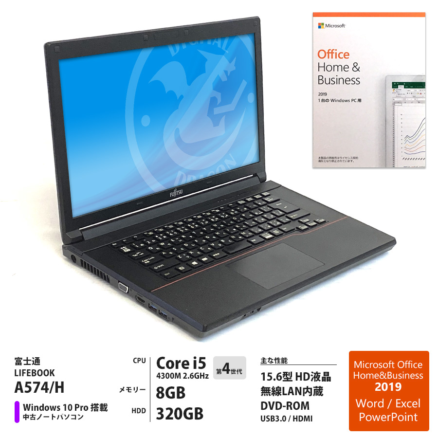 富士通 LIFEBOOK A574/H Corei5 4300M 2.6GHz / メモリー8GB HDD320GB / Windows10 Pro 64bit / DVD-ROM 15.6型HD液晶 無線LAN内蔵 / Microsoft Office Home&Business 2019 プリインストール [管理コード:4360]
