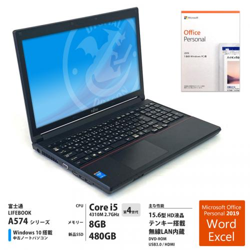 LIFEBOOK A574/M Corei5 4310M 2.7GHz / メモリー8GB 新品SSD480GB / Windows10 Home 64bit / DVD-ROM 15.6型HD液晶 テンキー 無線LAN内蔵 / Microsoft Office Personal 2019 プリインストール [管理コード:0108]