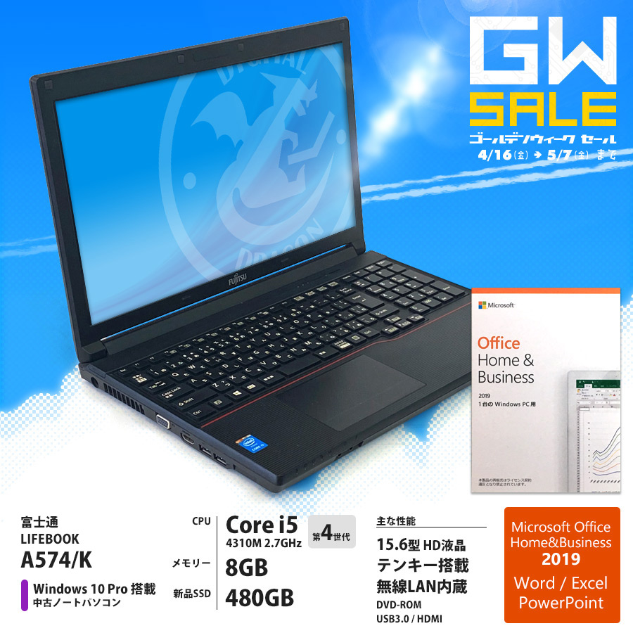 【GWセール】LIFEBOOK A574/K Corei5 4310M 2.7GHz / メモリー8GB 新品SSD480GB / Windows10 Pro 64bit / DVD-ROM 15.6型HD液晶 テンキー 無線LAN内蔵 / Microsoft Office Home&Business 2019 プリインストール [管理コード:0092]