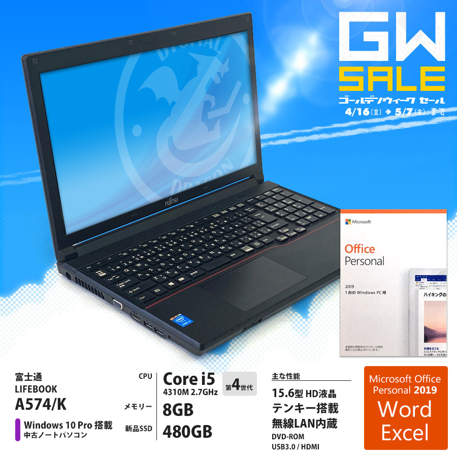 【GWセール】LIFEBOOK A574/K Corei5 4310M 2.7GHz / メモリー8GB 新品SSD480GB / Windows10 Pro 64bit / DVD-ROM 15.6型HD液晶 テンキー 無線LAN内蔵 / Microsoft Office Personal 2019 プリインストール [管理コード:0092]