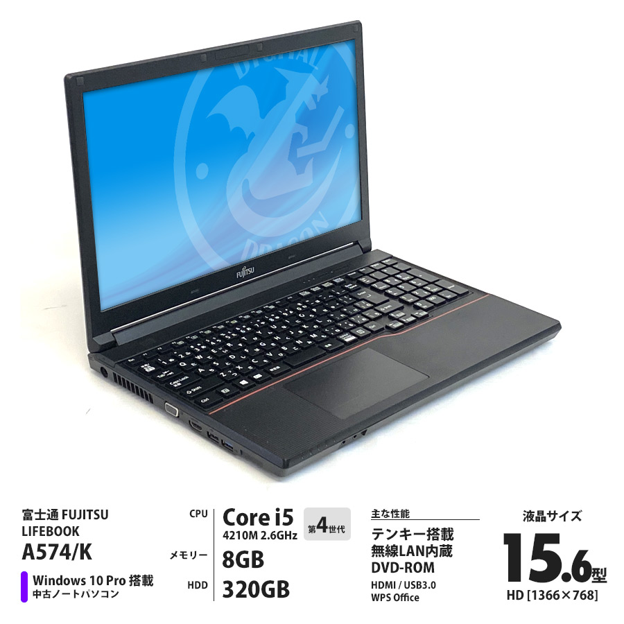 LIFEBOOK A574/K Corei5 4210M 2.6GHz / メモリー8GB HDD320GB / Windows10 Pro 64bit / DVD-ROM / 15.6型HD液晶 テンキー 無線LAN内蔵 [管理コード:9148]