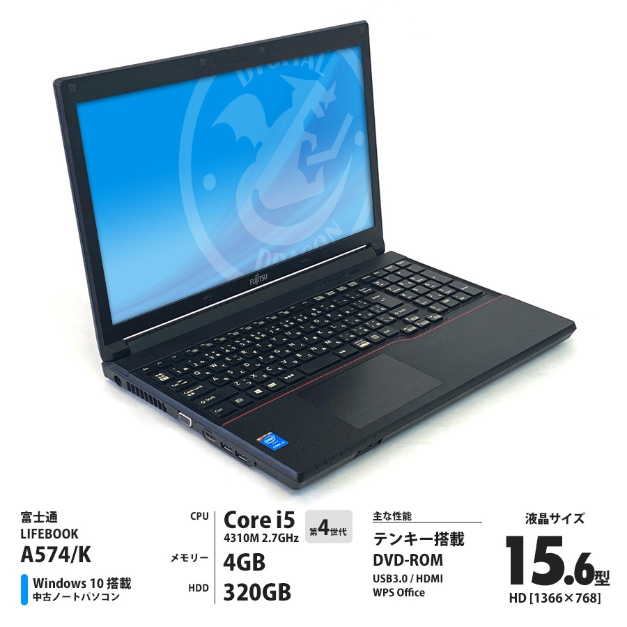 富士通 LIFEBOOK A574/K Corei5 4310M 2.7GHz / メモリー4GB HDD320GB / Windows10 Home 64bit / DVD-ROM 15.6型HD液晶 テンキー搭載  [管理コード:9494]
